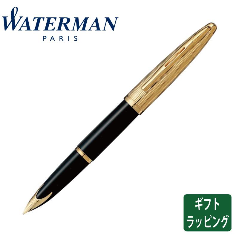 【正規販売店】WaterMan ウォーターマン カレン・デラックス エッセンシャル ブラックGT 万年筆 フランス 高級筆記具