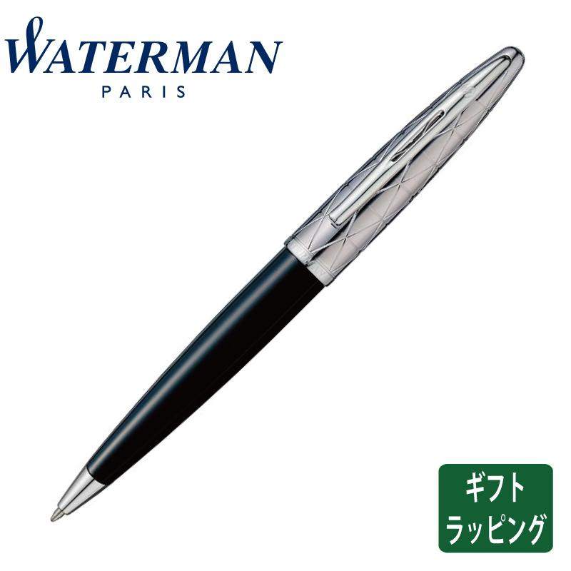 【正規販売店】WaterMan ウォーターマン カレン・デラックス コンテンポラリー ブラックST ボールペン フランス 高級筆記具