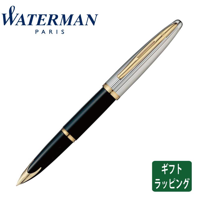 【正規販売店】WaterMan ウォーターマン カレン・デラックス ブラック&シルバーGT 万年筆 フランス 高級筆記具