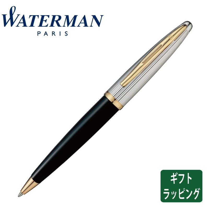 【正規販売店】WaterMan ウォーターマン カレン・デラックス ブラック&シルバーGT ボールペン フランス 高級筆記具