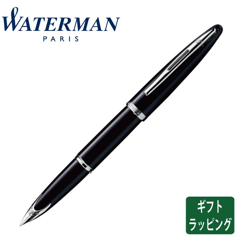 【正規販売店】WaterMan ウォーターマン カレン ブラック・シーST 万年筆 フランス 高級筆記具