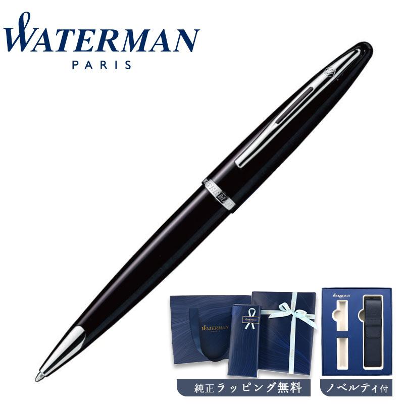 【正規販売店】WaterMan ウォーターマン カレン ブラックシーST ボールペン フランス 高級筆記具