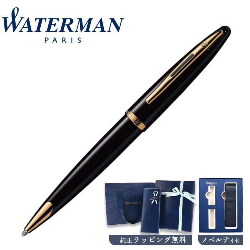 【正規販売店】WaterMan ウォーターマン カレン ブラックシーGT ボールペン フランス 高級筆記具