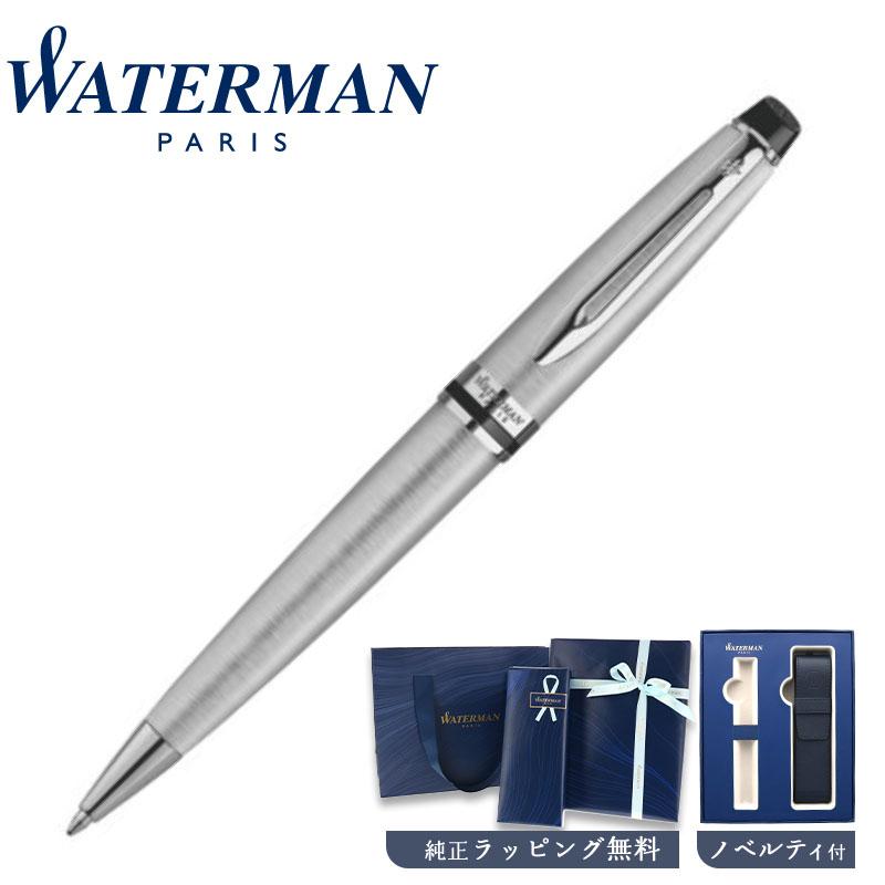 【正規販売店】WaterMan ウォーターマン エキスパート エッセンシャル メタリックCT ボールペン フランス 高級筆記具