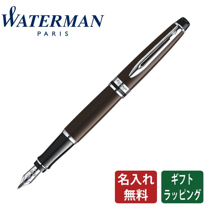【正規販売店】WaterMan ウォーターマン エキスパート エッセンシャル ディープブラウンCT 万年筆 フランス 高級筆記具