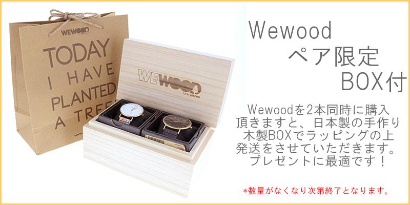 【正規販売】WEWOOD ウィーウッド IRIS+ROSS ペアウォッチ メンズ レディース 男女兼用 クォーツ ブラウンベージュ