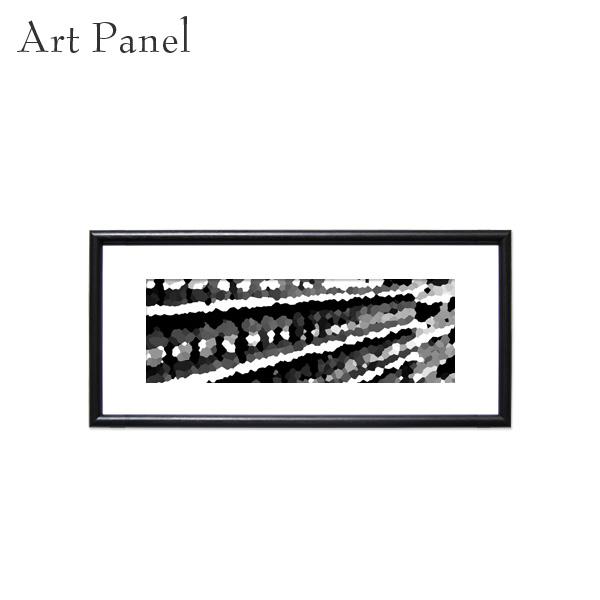 横長 アートパネル 壁掛け モダン モノクロ 白黒 インテリア モノトーン おしゃれ 絵画 ポスター アートボード