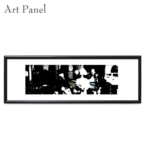 横長 アート パネル モノクロ 壁掛け 飾り おしゃれ インテリア 写真 ポスター 絵画 額縁 額付