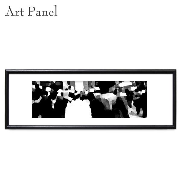 横長アート パネル モノクロ 壁掛け 飾り おしゃれ インテリア グラフィック ポスター 絵画 フレーム付