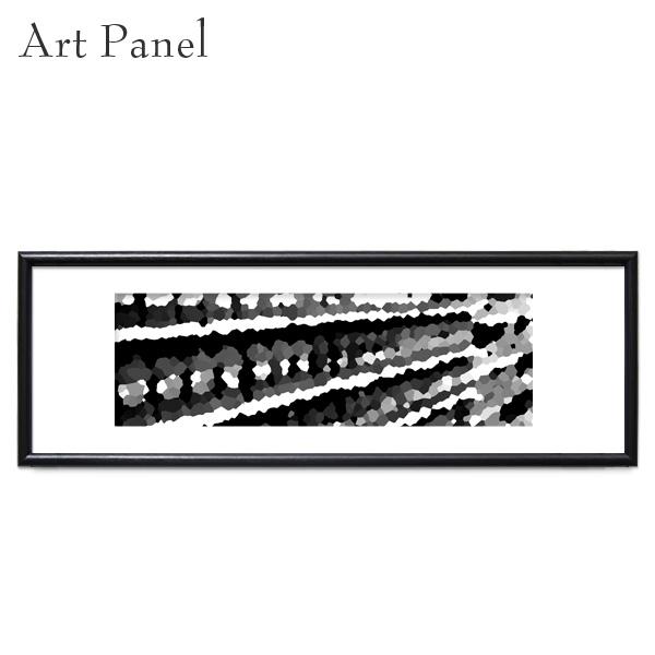 アートパネル 横長 モノクロ 壁掛け 飾り おしゃれ インテリア グラフィック ポスター 絵画 フレーム付