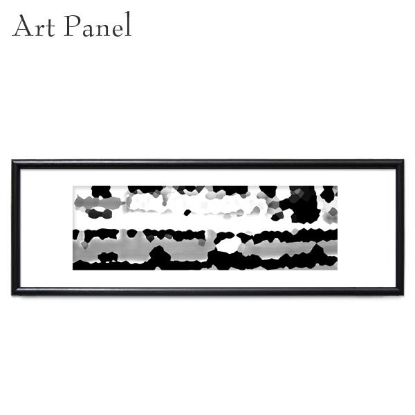 アート 横長パネル モノクロ 壁掛け 壁飾り おしゃれ インテリア グラフィック ポスター 絵画 フレーム付