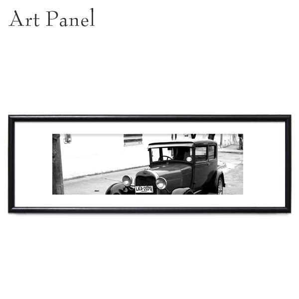 横長 絵画 モノクロ 車 レトロ クラシック モダン ポスター 写真 額付 おしゃれ アートパネル インテリア グラフィック