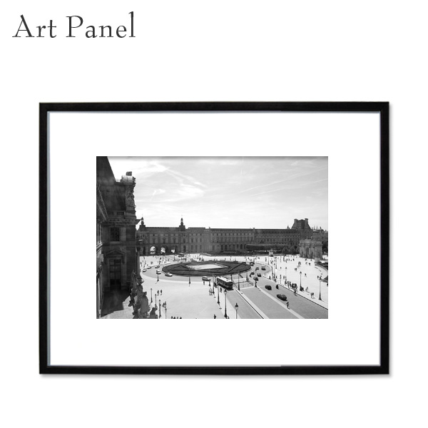 アートパネル パリ ルーブル モノトーン 写真 風景 インテリア モダン 額縁 絵画 壁掛け 住宅 展示