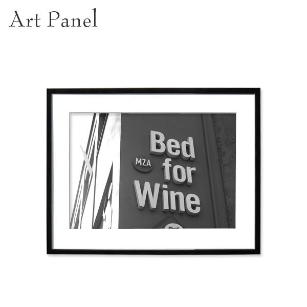 壁掛け インテリア アートパネル ワイン モノトーン 白黒 アート写真 アクリル おしゃれ 額付き 飾る