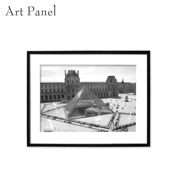 アートパネル 街並み モノクロ パリ 壁掛け アート フレーム付き ルーブル インテリア 白黒 写真 おしゃれ 壁飾り
