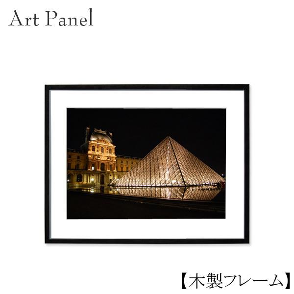 インテリアアートパネル ルーブル美術館 壁掛け アート 写真 額付き おしゃれ 海外 装飾 自宅 店舗