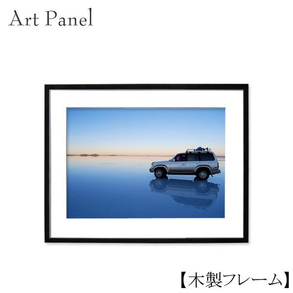 アートパネル ウユニ塩湖 壁掛け おしゃれ 風景 写真 額縁 木製 ウォールデコ 部屋 飾り 店舗