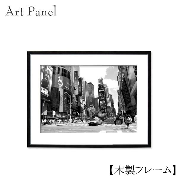 アートパネル モノトーン ニューヨーク 壁掛け インテリア 額付き写真 白黒 モノクロ おしゃれ
