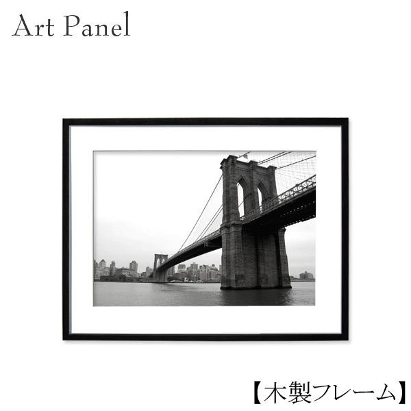 アートパネル ニューヨーク モノクロ ブルックリン橋 壁掛け インテリア 額付き 写真 白黒 モノトーン おしゃれ