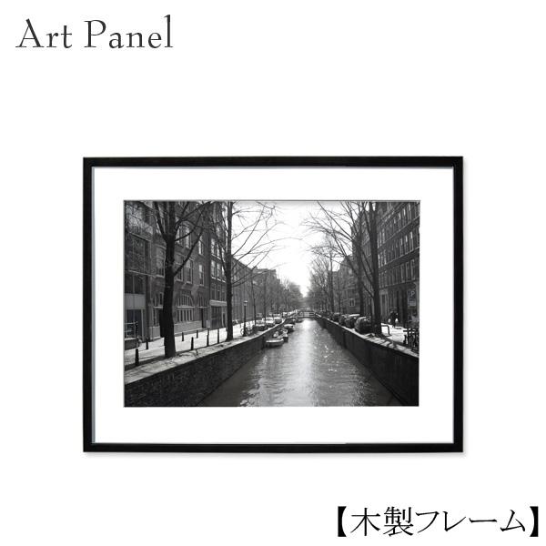 アートパネル モノクロ 写真 額付き アムステルダム 壁掛け インテリア 木製 額縁 マット台紙 前面アクリル