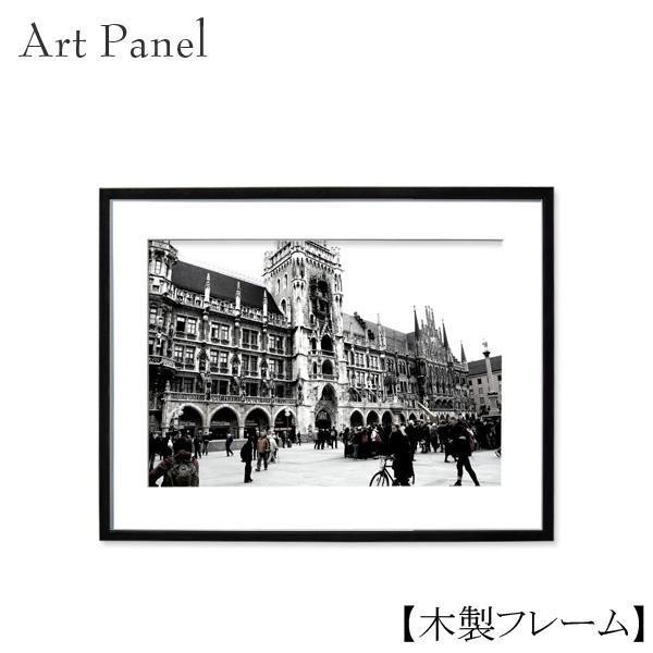 アートパネル モノトーン 白黒 インテリア 写真 額付き ミュンヘン 壁掛け 木製 額縁 マット台紙 アクリル