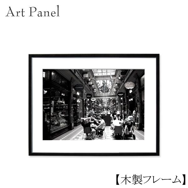 アートパネル モノトーン 海外風景 インテリア 写真 額付き 壁掛け 木製 額縁 マット台紙 アクリル