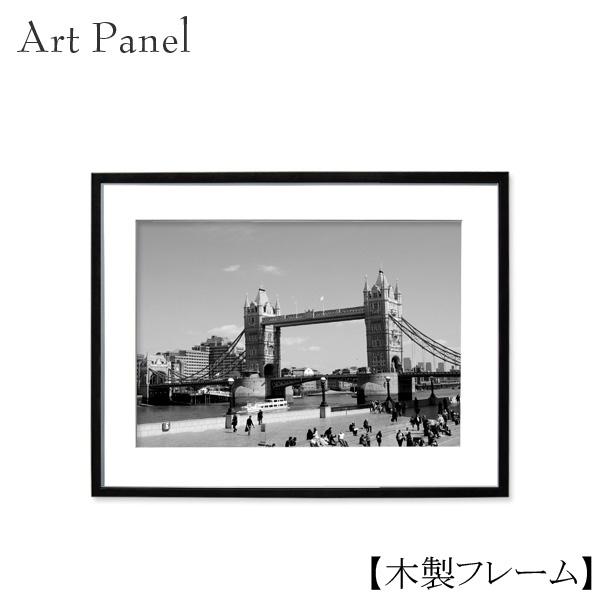 アートパネル モノトーン ロンドン タワーブリッジ 白黒 インテリア 写真 モノクロ 海外風景 街並み 額付き 壁掛け 木製 額縁