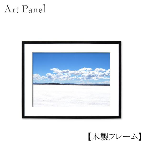 ウユニ塩湖 アートパネル 壁掛け 写真 おしゃれ インテリア フォト 絶景 海外風景 壁飾り 額付き 木製 額縁