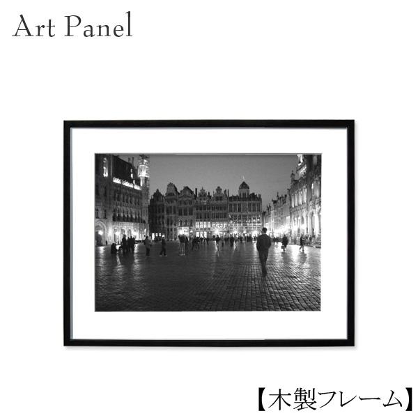 アートパネル モノトーン 壁掛け 写真 海外風景 インテリア ウォールパネル 壁飾り 額付き 木製 額縁