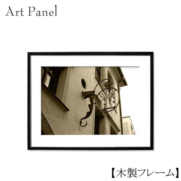 アートパネル 街並み ドイツ 風景 海外 セピア 壁掛け 写真 インテリア モダン 壁飾り 額付き 木製 額縁