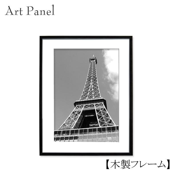 アートパネル モノクロ パリ エッフェル塔 風景 海外 白黒 壁掛け 写真 インテリア 壁飾り 額付き 木製 額縁