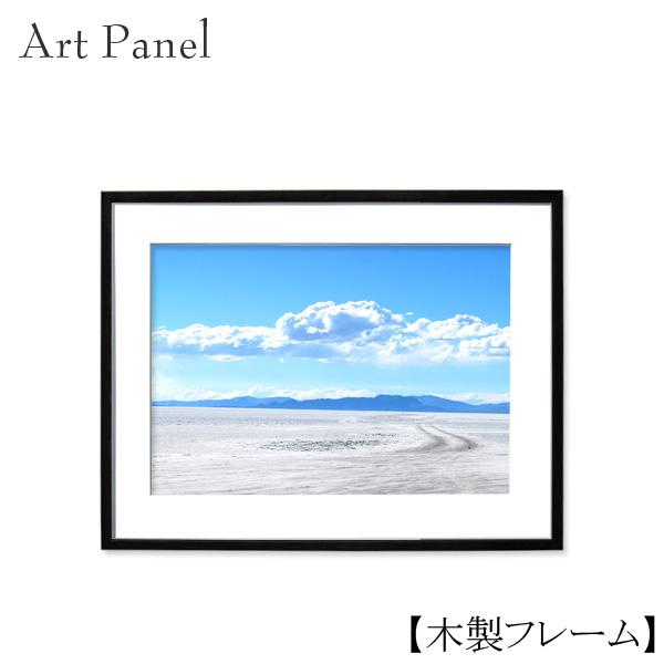 アートパネル ウユニ塩湖 絶景 海外 インテリア 壁掛け 写真 壁飾り 装飾 額付き アクリル板 木製 額縁