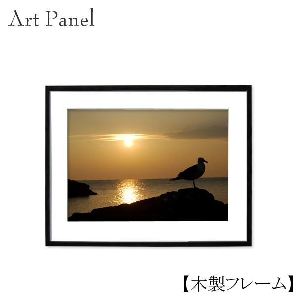 アートパネル 海 壁掛け 夕日 風景 モダン インテリア 壁面 写真 壁飾り 額付き アートボード