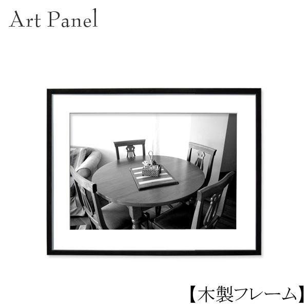 アートパネル モノクロ 海外 壁掛け 風景 モダン 白黒 インテリア 壁面 写真 壁飾り 額付き アートフレーム