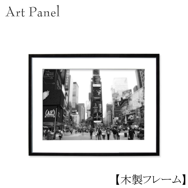 アートパネル ニューヨーク タイムズスクエア モノクロ 壁掛け モダン 白黒 インテリア 壁面 写真 壁飾り 額付き アートフレーム