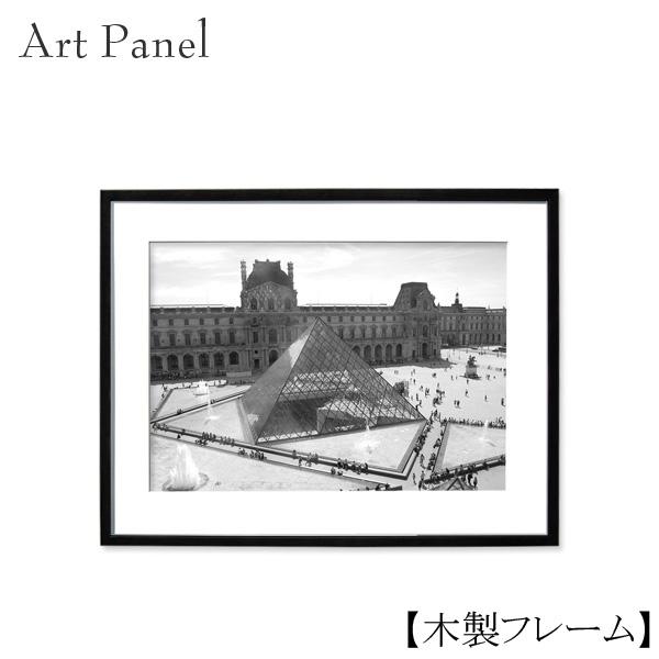 インテリアアートパネル モノトーン 壁掛け ルーブル 街並み 白黒 壁面 写真 壁飾り 額付き アートフレーム