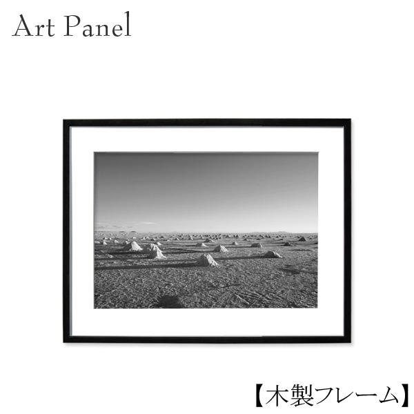アートパネル モノクロ ウユニ塩湖 木製 付属品 風景 壁掛け モノトーン 絵画 写真 壁飾り 額付き アートボード