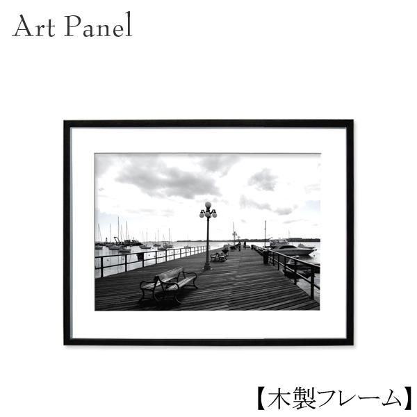 壁掛け アート モノクロ アートパネル 海外 風景 木製 付属品 絵画 写真 白黒 モノトーン おしゃれ 額付き アートボード