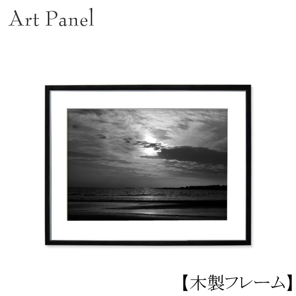 壁掛け アート モノクロ アートパネル 海 木製 付属品 絵画 写真 白黒 モノトーン おしゃれ 額付き アートボード