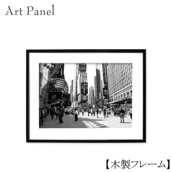 インテリアアートパネル モノトーン ニューヨーク 木製 付属品 壁掛け 絵画 写真 白黒 モノクロ おしゃれ 額付き 額縁