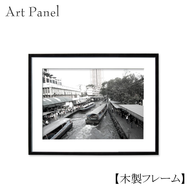 アート インテリア パネル 風景 撮影 小物 モノクロ アートパネル 写真 絵画 ポスター ディスプレイ 飾り 店舗