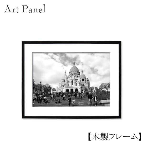 壁掛け アート フランス パリ モノクロ 写真パネル 絵 額付 街並み インテリア 風景 飾り 撮影 小物 アートパネル ポスター