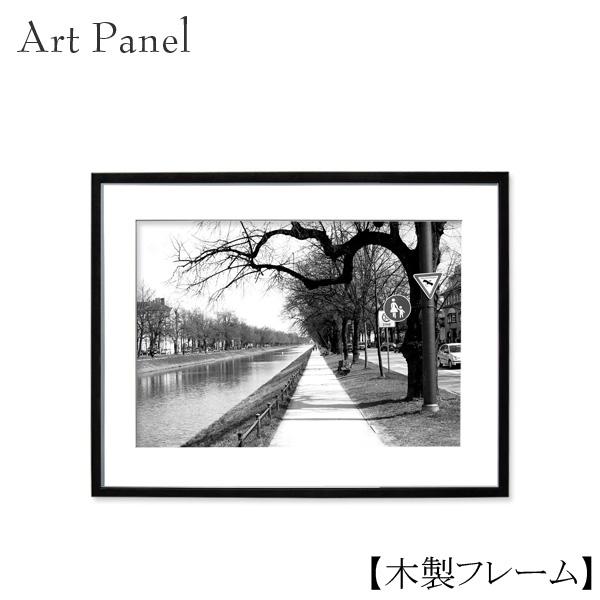 インテリアアートパネル モノクロ 写真 額付 海外 街並み 壁掛け 絵画 おしゃれ 風景 飾り 小物 木製 額縁 ポスター