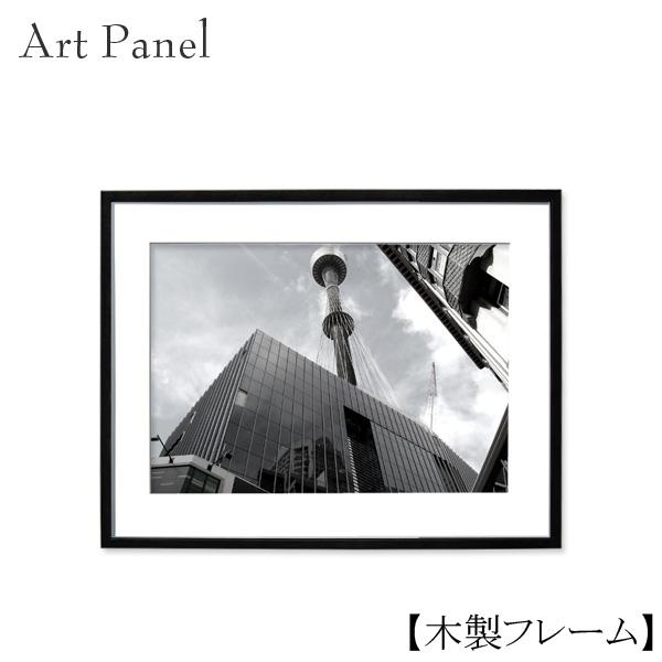 壁掛け インテリア アートパネル モノクロ ディスプレイ 写真 額付 絵画 おしゃれ 飾り 木製 額縁 ポスター