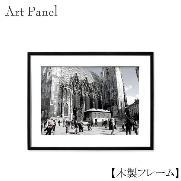 壁掛け インテリア アートパネル モノトーン アートボード 写真 額付 絵画 おしゃれ 飾り 木製 額縁 ポスター