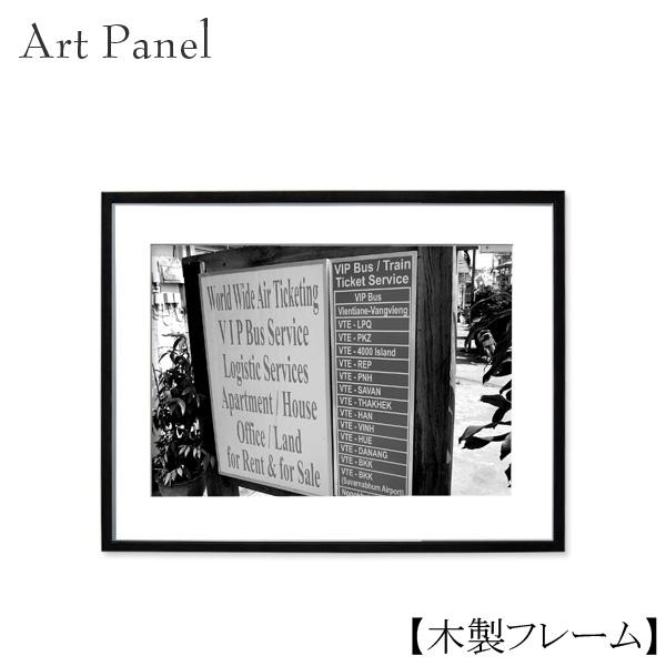 壁掛け インテリア アートパネル モノトーン フォトパネル 額付 絵画 おしゃれ 飾り 木製 額 アートポスター