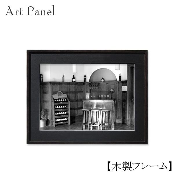 アートパネル モノクロ 付属品充実 白黒 インテリア おしゃれ 壁掛け 海外 木製 額入り 写真 絵画 ポスター アート