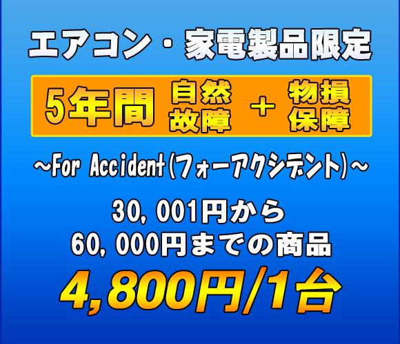 フォーアクシデント延長保証(自然故障+物損保証) 家電製品・エアコン 5年延長 (30001~60000)