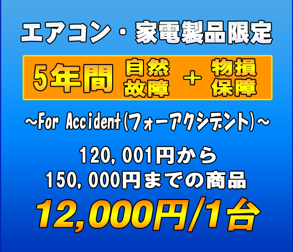 (120001~150000) 家電製品・エアコン フォーアクシデント延長保証(自然故障+物損保証) 5年延長