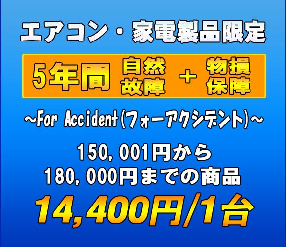(150001~180000) 5年延長 家電製品・エアコン フォーアクシデント延長保証(自然故障+物損保証)
